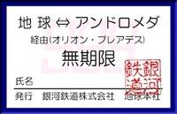 秋の乗り放題切符で神戸から長崎まで行きましたいい列車の旅でした。 waistexpress銀河の山陽ルートに乗るつもりだったのですが今回の旅で満喫しましたからいいです。  秋の18きっぷと言われる乗り放題切符です...
