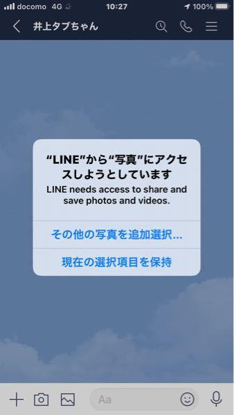 に line から アクセス 写真