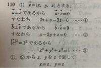 空間ベクトル 内積について このX=Z、Y=Zはどうやって出したのでしょうか?