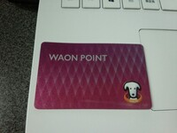 WAON POINTカードでいくらポイントが貯まってるか確認したいときはどのサイトで確認できますか???