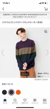 このGUのセーターって見た目ダサいですか? 写真見たいな格好にしたいんですが、下に履いてるズボンは何て言う商品ですか? また、靴や靴下は何が合いますか? 合わせる物はGUで買える物でお願いしたいです。