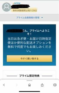 アマゾン 無料体験 Amazonで、送料が30日間だけ無料になるのを試して見たのですが、解約の仕方が分かりません。 30日間経ったら自動的に終了されるのでしょうか。 また、解約する方法があれば教えて頂きたいです。