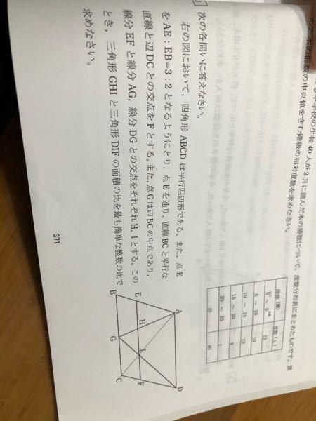 自分今中3なんですけど、数学の相似?が分からなくて。誰かこの問題解説できる方いますか?ちなみに答えはね8:9です。