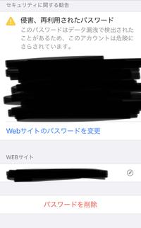 iPhoneのパスワード、セキュリティに関する勧告について。 こちらで検出され、「パスワードを削除する」というのは、iPhone上から消えるということなんでしょうか? それともサイトからパスワードが削除される?そのパスワードは使えなくなり、自分もログインできないことになるのですか?  画像参照ください。