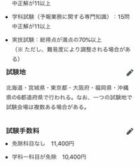 気象予報士の試験地を確認したら愛知がありませんでした。大阪で受けろということですか?