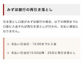 締め日 jcb