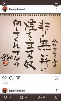 """木村ひさし監督がこの記事を消したのは何故でしょうか? 10月4日の""""しばらく投稿をお休みするよ""""の後に載せていた投稿ですが、即座に消されていました。"""