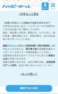ハッピーメールという出会いアプリがありますけど、累計登録数2500万人突破で日本No.1サイトと謳ってますが、 この中には悪質業者も含まれますよね? ここのアプリはほぼ悪質業者なんで。