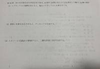 こちらの化学基礎の問題わかる方いらっしゃいませんか? 1つ前と2つ前の質問の写真の文章を参考にお願い致します。