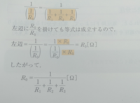 左辺にR0/R0を掛けても等式は成立するとありますが、なぜ右辺には掛けないのでしょうか?数学の初歩では分母を消すには両辺に掛ける必要があったと思うのですが。