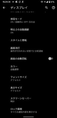 android11のpixel3aにてフォントの変更をしようと思い設定を見たのですが、解説サイトにあるような項目が見当たりませんでした。原因は何でしょう?