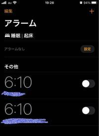 iPhoneの時計マークが消えなくて困ってます。 アラームもベッドタイムも設定してないのに時計マークが消えません。  検索しても消し方が出てこないので困ってます。 どなたか消し方教えて下さい。