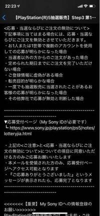 PlayStation5の抽選応募メールにて質問させていただきます。 URLタップしてみたら、できませんし、どうしたらよろしいでしょうか?