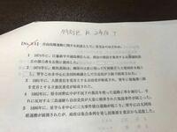 公務員試験の特別区の過去問です。 日本史の問題です。 答えは1番です。  解説がないため、選択肢の2番、3番、4番、5番のどこの部分が誤りなのかを教えて下さい。 よろしくお願いします。