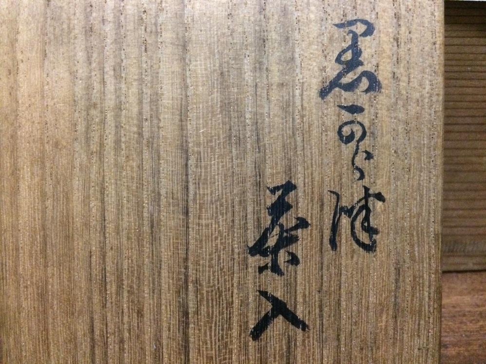 これ読める方、教えてください。 黒◯◯◯(漆?) 茶入 茶道の茶入の箱なんですが。