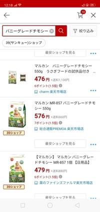 楽天市場のcharmさんは、39ショップから外れたのですか?  『39ショップ』で指定検索すると、charmさんの商品だけ(対象文字?)が表示されません。 (買い物かご内の商品は、全て『特定送料』と表示されます)