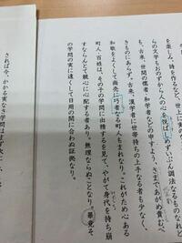 福澤 諭吉さん 「学問のすゝめ」の文章にでてきた感じなのですが、鉛筆で黒丸にしたところが読めません。 どなたかわかる人いらっしゃいますか?