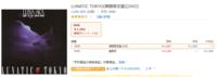 LUNA SEAのDVDについて質問です、以前発売された作品と期間限定盤の違いを教えてください。 例えば、発売予定日が2020年11月4日のLUNATIC TOKYO(期間限定盤)[DVD] 新品1,682円 https://www.amazon.co.jp/LUNATIC-...