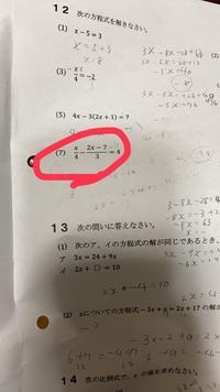 以下のプリントの問題の解き方が分かりません....。 答えは「-4」になるらしいのですが....。 頑張って式をたてて解いても「-4」にならなくて....。 分かる方は途中式もありでコメント頂けると嬉しいですm(*_ _)mペコリ
