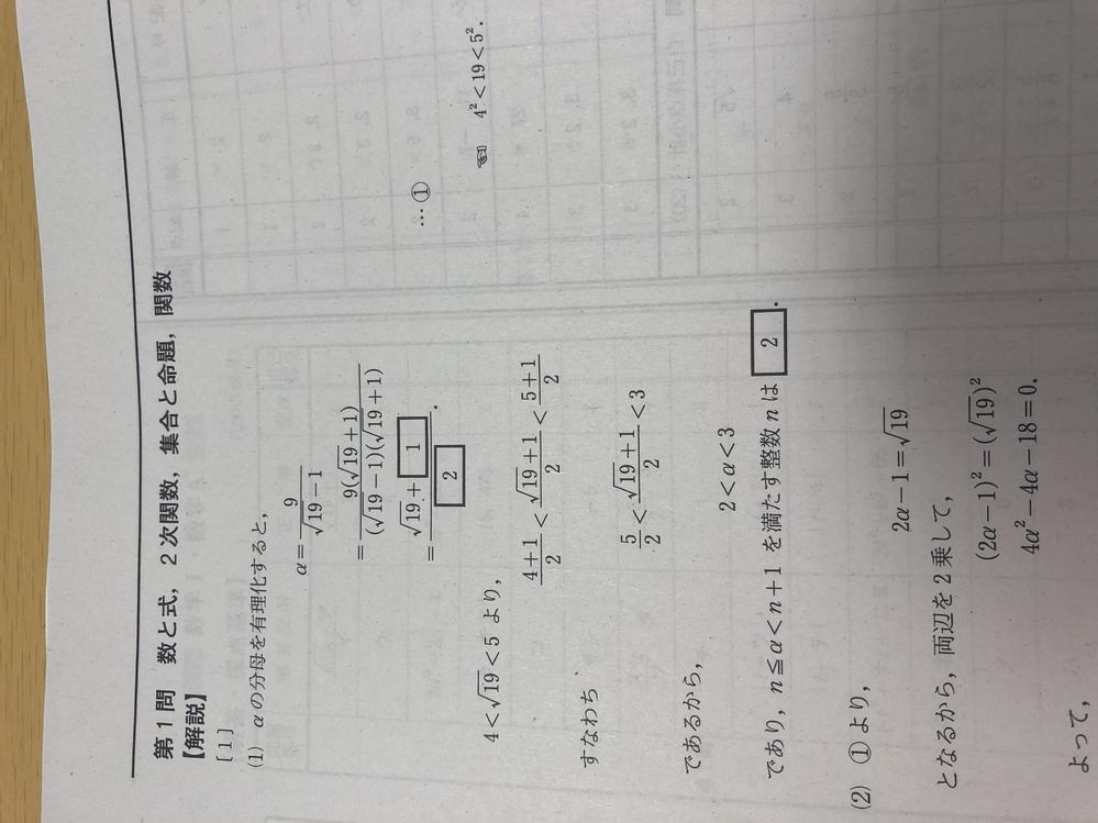 画像の5/2<(√19+1)/2<3から 2<α<3になる理由がわからないです。 5/2=2.5が下限なのにそれより小さい2になってしまっても良いんですか? 二乗して比較するところで何か起きてるのだと思うんですがわかる方お願いします!