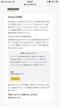 今日Amazonから「お支払いの問題により、Amazonはロックされます。」という文章と共にURLがショートメールに送られてきました。URLを開くと、Amazon画像のページになりました。 Amazonでの支払いは全て払い終えてい...