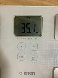 身長157センチでこの体重ってやばいですか?体脂肪率は10.3%でした、、 痩せてるよ!とかそういうのが欲しいのでなくて本当に客観的に見てどうなのか知りたいんです(T_T)