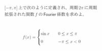 フーリエ級数展開 f(x)=sinx (0≦x≦π)、0(-π≦x≦0) をフーリエ級数展開を求めよ。 途中で n=1とn≧2 の場合分けとなるのですが、そのような計算で合っているのでしょう。 解答できる方いれば、教えていただきたい...