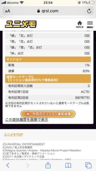 バジリスク絆2ユニメモミッション