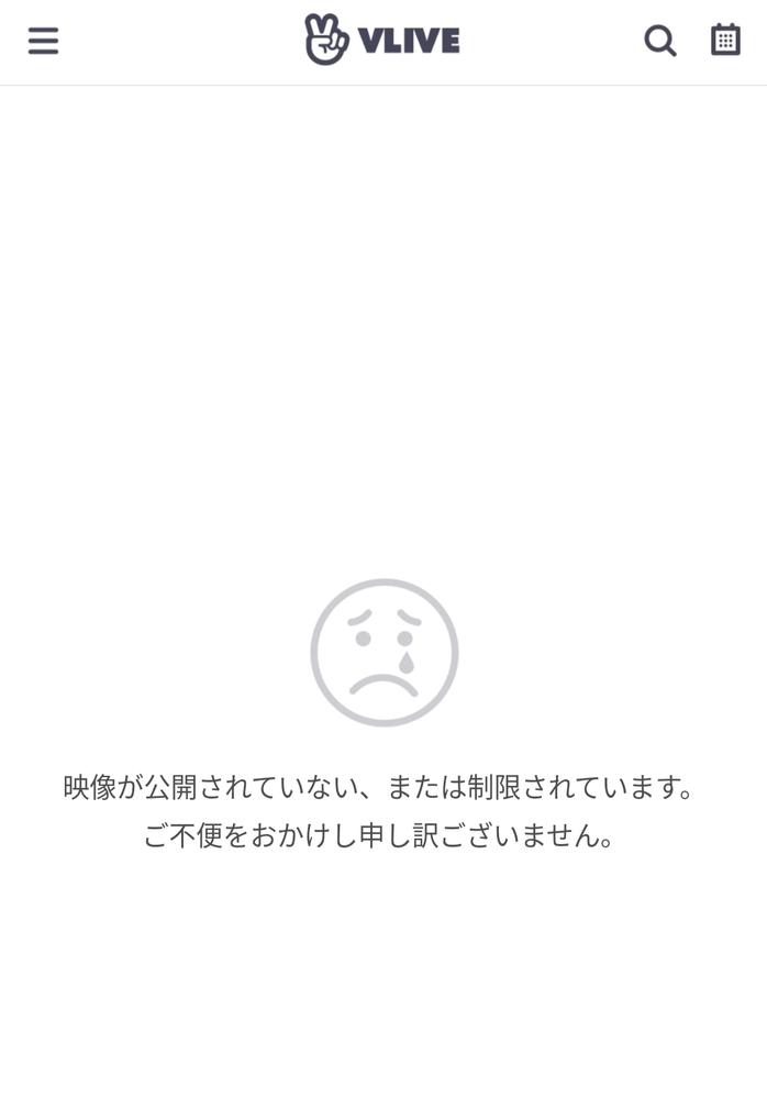韓国の放送アプリ vliveについて 今放送されてるライブを観たいのですが、こう表示されます…何が原因でしょうか? 普段は普通に見れます
