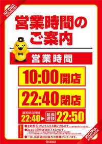 パチンコ店は、本音では24時間営業をやりたいのですか? 私が住んでいる山口県ではパチンコ店の営業時間は朝9時以降と条例で定められていますね、ですが宮城県では朝8時からと早いです。 それに対して東京や福岡県なんかになると10時からのようです。   都道府県別のパチンコ店営業時間  北海道 9:00~22:45 青森県 8:30~22:45 岩手県 9:00~23:00 宮城県 8:00~23:...