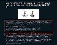 法律に詳しい方教えてください。 スポーツなどの中継が観れるアプリ、DAZNについてです。 CL、EL(海外サッカーの欧州選手権)の放映が今年はないみたいです。 しかし、画像の通り、20-21シーズンの放映権を獲得...
