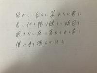 この字はどうしたらもっと上手になりますか? 美文字や達筆と言われる字になりたいです。 また、綺麗な数字の書き方も知りたいです。 お願いします。