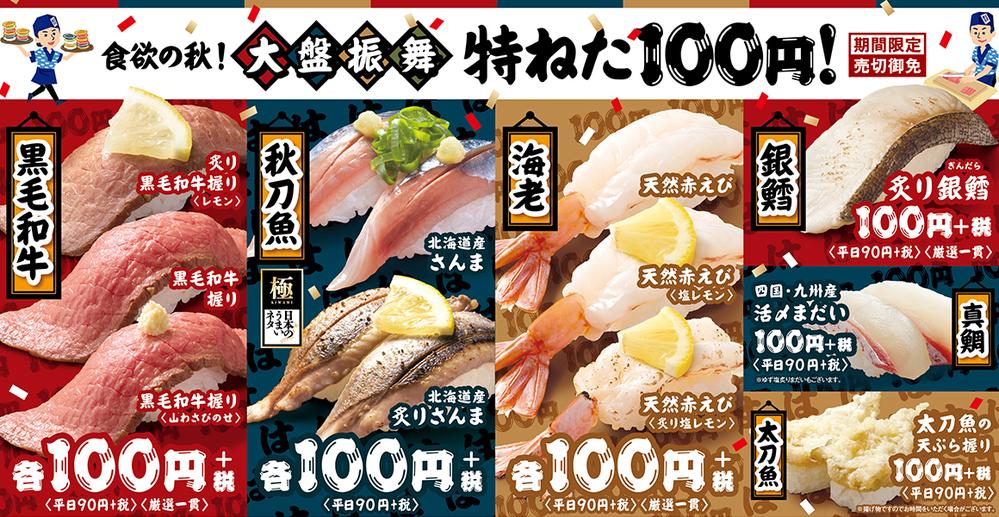 黒毛和牛ーーー百円!! 黒毛和牛ーーー百円!! てことで夜はま寿司行ってきたんですが 全部...