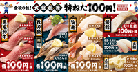 黒毛和牛ーーー百円!! 黒毛和牛ーーー百円!!   てことで夜はま寿司行ってきたんですが 全部売り切れとりますがな… これいつもこんな調子ですかね? 何時頃に行けば食えます?