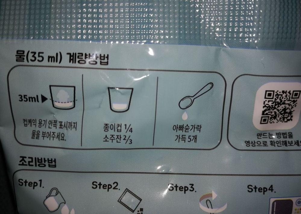 カップケーキの素の説明です 韓国語を日本語に訳してもらえますか? QRコードから辿ってユーチューブ見ましたが分かりませんでした