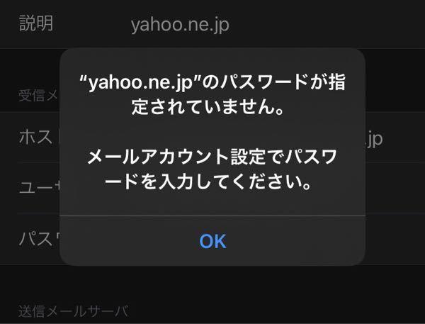 iphone のメールにアカウント登録しようとするとこのようなメッセージが出てきます。 パスワードは設定は合っているはずなのですがどうすれば良いでしょうか。