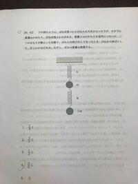 公務員試験、東京都の過去問の物理の問題です。 答えは4番です。 解き方がわからないため教えて下さい。 よろしくお願いします。
