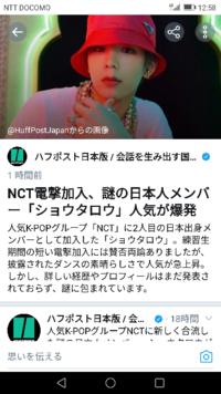 ショウタロウ大人気なんですか?NCT