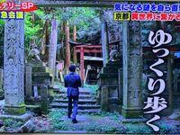 【至急!】 たった今、なんだこれミステリーで画像のところが写ってたのですが、ここがどこかわかる方いたらお急ぎで教えてくださいm(_ _)m 京都だと言っていました!