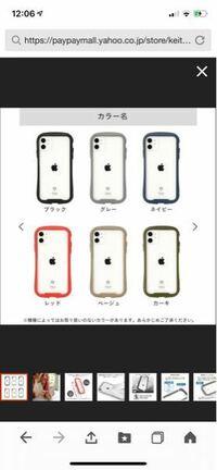 10代 女です。 iPhone 12 パシフィックブルーを買います。  ケースを透明にしてリングをつけたいので透明なIFACEにしたいと思っているのですが縁の色は何色がいいと思いますか?  お願いします。