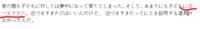 今晩は。どなたか教えてくださいませんか。 下線を引いたところの意味がよくわかりません。 以上日本語学習者ですよろしくお願いします。