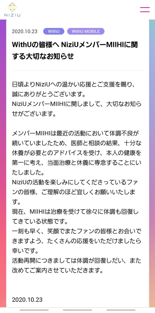 ミイヒが活動休止って、Nizi project 最終回から痩せてて問題把握してたのにJYPは手を打