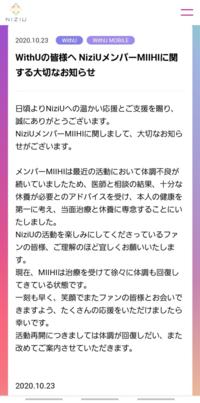 ミイヒが活動休止って、Nizi project 最終回から痩せてて問題把握してたのにJYPは手を打てなかったんでしょうか?これから日本市場に本格的にメディアの生出演始まるデビューの1番大事な時に最悪の結果ですよね...