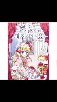 この漫画のタイトルを教えて頂きたいです。またこの漫画の日本語版はありますか?