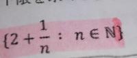 大学数学の解析学の問題で、最大元、最小元、上限、下限はどのようになると思いますか?