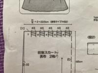 裁縫が得意な方に質問です。  裁縫、洋裁初心者なのですが、 今こちらのレシピから作ろうとしているのですが、 下の画像のH4+2+22.5 とありどのくらいの長さで裁断すればいいかわかりません… 数字どうりに...