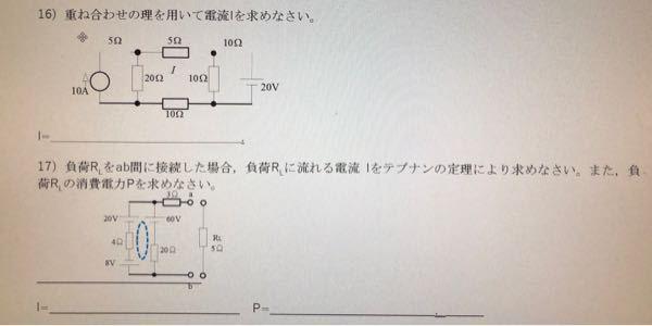 電気回路の問題ですが、この二つがよくわからないのでどなたか解説していただけると助かります。 写真が見づらくて申し訳ないのですが、解答解説お願いします。