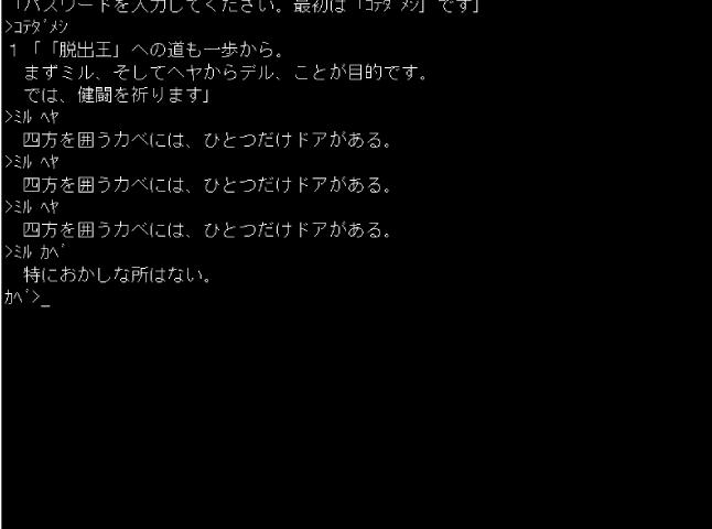 鳶嶋工房の脱出王というサイトのflashゲームを保存したのですが、黒いスクリーンだけ出て反応しません。どうすればよいですか? ↓このゲームです