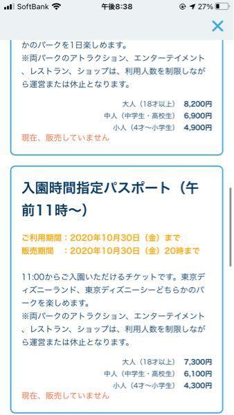 至急です。オンライン購入のディズニーチケットについてです。 明日の10月25日のチケットを買ったのですが行かないかもしれません。明日25日が過ぎて26日以降になったらチケットはもう使えないです...