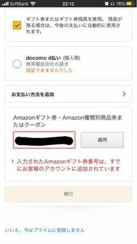 Amazonプライム会員の登録の仕方が分かりません。 適用を押しても続行のボタンが表示されません。 クレカを使わず、ギフト券のみでの登録です。 詳しい方教えてください